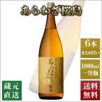 芋焼酎 6本セット/あらわざ桜島 一升瓶 25%