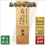 芋焼酎セット 1800ml 6本セット/あらわざ桜島 紙パック