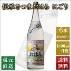 芋焼酎 6本セット/伝承さつまおはらにごり 2016 一升瓶 25%
