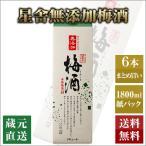 梅酒 6本セット/無添加 星舎 梅酒 紙パック 12% 1800ML