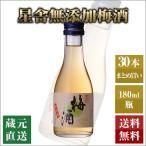 梅酒 30本セット/無添加 星舎 梅酒 180ML 12% 30本セット