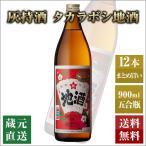 地酒 12本セット/タカラボシ地酒 薩摩地酒 五合瓶 13.5%