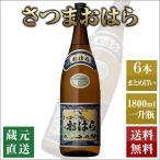 芋焼酎 さつまおはら (1800ml×6本) 本坊酒造 いも焼酎