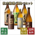 杜氏厳選 芋焼酎セット 屋久島 津貫 蔵を楽しむ6本セット 本坊酒造 焼酎 ギフト