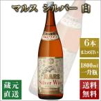 ワイン 6本セット/マルスシルバー白 国産 マルス 一升瓶