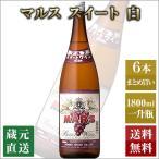 ワイン 6本セット/マルススイート白 国産 ワイン 一升瓶