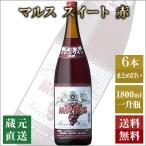 ワイン 6本セット/マルススイート赤 国産 ワイン 一升瓶