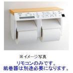 サティス DV115A用 インテリアリモコン 354-1064 LIXIL(INAX) トイレ