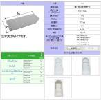 1600用巻フタ BL-SC79156R-K