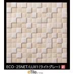 LIXIL【エコカラット】 ラグジュアリーモザイク 25角ネット張り(バラ) ECO-25NET/LUX1