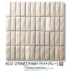 LIXIL【エコカラット】 ファンシーモザイク 25×75角ネット張り(バラ) ECO-275NET/FAM1 ライトグレー