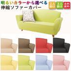 ソファーカバー 送料無料 ソファーカバー 2人掛け 8色から選べるぴったりフィット伸縮ソファーカバー 2人掛け 送料無料