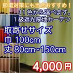 カーテン 1級遮光カーテンブラザー お取寄せサイズ 幅100cm×80〜150cm 2枚組