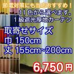 カーテン 1級遮光カーテンブラザー お取寄せサイズ 幅150cm×155〜200cm 2枚組