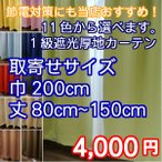 カーテン 1級遮光カーテンブラザー お取寄せサイズ 幅200cm×80〜150cm 1枚入