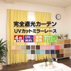 カーテン 遮光 4枚組 送料無料 完全遮光・遮熱・断熱・遮音カーテン シスターと紫外線カットレースのお買い得セット