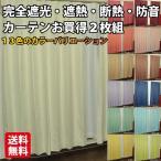 カーテン 遮光 完全遮光 送料無料 完全遮光カーテン 断熱遮熱効果抜群の完全遮光カーテンお買得2枚組 送料無料