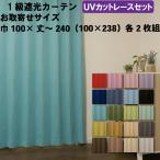 カーテン&レース お取寄せサイズ 1級遮光ブラザーとUVカットレースのお買い得セット 巾100cm×丈〜240cm(238cm)
