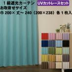 カーテン&レース お取寄せサイズ 1級遮光ブラザーとUVカットレースのお買い得セット 巾200cm×丈〜240cm(238cm)