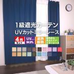 カーテン 4枚組 送料無料 遮光とUVミラーレースのお買得4枚組カーテン