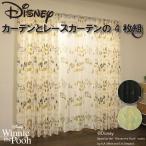 カーテン 4枚組 送料無料 Disneyカーテン&レースの4枚組