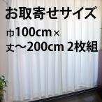レースカーテン 昼夜非常に見えにくく断熱・遮熱効果に優れた2重レースカーテンお取寄せサイズ 幅100cm×丈151〜200cm 2枚組