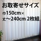 レースカーテン 昼夜非常に見えにくく断熱・遮熱効果に優れた2重レースカーテンお取寄せサイズ 幅150cm×丈201〜240cm 2枚組