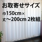 レースカーテン 昼夜非常に見えにくく断熱・遮熱効果に優れた2重レースカーテンお取寄せサイズ 幅150cm×丈151〜200cm 2枚組