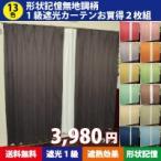 カーテン 遮光 1級遮光 送料無料 1級遮光カーテン 13色から選べる節電対策に当店一押しの1級遮光カーテンお買得2枚組 送料無料