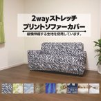 https://item-shopping.c.yimg.jp/i/g/home-fashion-rush_sale-sofa-cover