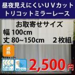 昼夜見えにくいUVカットトリコットミラーレースカーテン【お取寄せサイズ】幅100cm×丈80〜150cm 2枚組
