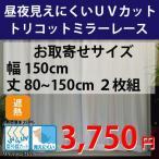 レースカーテン 昼夜見えにくいUVカットトリコットミラーレースカーテン お取寄せサイズ 幅150cm×丈80〜150cm 2枚組】