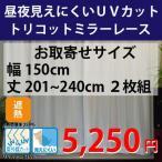 レースカーテン 昼夜見えにくいUVカットトリコットミラーレースカーテン お取寄せサイズ 幅150cm×丈201〜240cm 2枚組