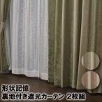 カーテン 送料無料 形状記憶加工 カラー裏地付き遮光カーテン
