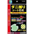 【あわせ買い1999円以上で送料無料】ダニ捕りシートDX 1-2畳用 3枚