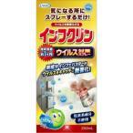 【あわせ買い1999円以上で送料無料】UYEKI ウエキ インフクリン ウイルス対策スプレー 本体 250ml