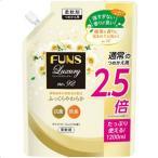 【あわせ買い1999円以上で送料無料】第一石鹸 FUNS Luxury ファンス ラグジュアリー 柔軟剤 No.92 詰替用 1200ml