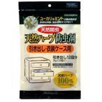 【あわせ買い1999円以上で送料無料】天然ハーブ防虫剤 引き出し・衣装ケース用 8g×24個