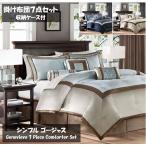 マディソンパーク Madison Park ベッド ベッドリネン bed linen ベッドカバー 掛け布団 7点セット シンプルゴージャス - クイーンサイズ
