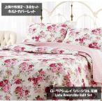 ローラアシュレイ Laura Ashley ベッド ベッドリネン bed linen ベッドカバー 薄手の上掛け布団 キルトカバーレット3点セット 花柄 フラワー - クイーンサイズ