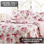 ローラアシュレイ Laura Ashley ベッド ベッドリネン bed linen ベッドカバー 薄手の上掛け布団 キルトカバーレット2点セット 花柄 フラワー - ツインサイズ
