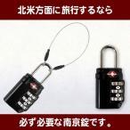 TSAロック 付き ミニワイヤーロック鍵の無い鞄用 送料無料