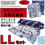 SNOOPY スヌーピー 衣類圧縮袋 Lサイズ2枚セット定形外郵便で送料無料(定形外郵便配送専用商品)