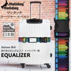 日本製 ワンタッチ ロック無し  スーツケースベルト イコライザー柄 TSAロック 完備スーツケース用  クリックポスト 配送専用商品で 送料無料