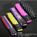 ●日本製●北米入国対応 TSAロック付 ダイヤルロック スーツケースベルト 開錠表示つき クリックポスト配送専用商品で送料無料