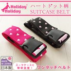 日本製 ワンタッチ ロック無し スーツケースベルト ハートドット柄  クリックポスト配送専用商品で 送料無料