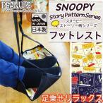 日本製 SNOOPY スヌーピー フットレストストーリー柄【クリックポスト配送専用商品で送料無料】