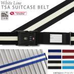 TSAロック 付 スーツケースベルト ホワイトライン 3桁 ダイヤルロック 式 開錠表示つき 日本製 クリックポスト配送専用商品で送料無料