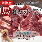 犬 馬肉  会津産 馬肉カット 1kg 250g×4  純国産 生食 会津産高級馬刺しのトリミング部分をわんちゃん用に