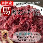 犬 馬肉  会津産 馬肉ミンチ 1kg 250g×4  純国産 生食 会津産高級馬刺しのトリミング部分をわんちゃん用にミンチに